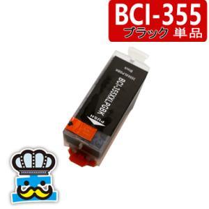 キャノン BCI-355XXLPGBK  互換インク ブラック 単品 inkoukoku