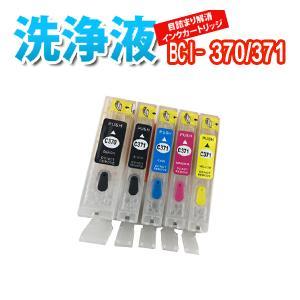 洗浄 カートリッジ CANON キャノン BCI-370 BCI-371 5色セット プリンター 目詰まり インク 出ない 解消 強力 クリーニング液|inkoukoku