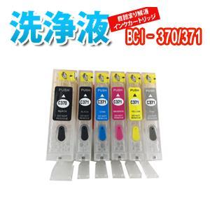 洗浄 カートリッジ CANON キャノン BCI-370 BCI-371 6色セット プリンター 目詰まり インク 出ない 解消 強力 クリーニング液|inkoukoku