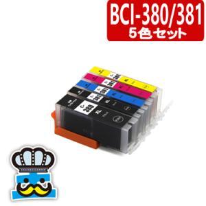 キャノン BCI-381 BCI-380XL 5色セット プリンターインク 互換インク CANON  PIXUS TS8130 TS823PIXUS TS8230 TS8130 TS6230 TS6130 TR9530 TR8530 TR7530|inkoukoku