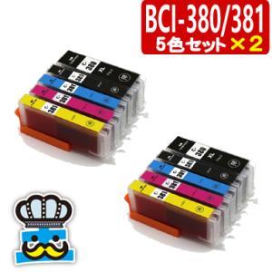 キャノン BCI-381 BCI-380XL 5色セット ×2 プリンターインク 互換インク CANON  PIXUS TS8330 TS7330 TS6330 TR703 TS8230 TS8130 TS6230 TS6130|inkoukoku
