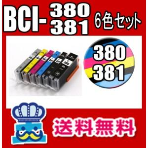 キャノン BCI-381 BCI-380XL 6色セット プリンターインク 互換インク CANON  PIXUS TS8130 TS8230 TS8330|inkoukoku