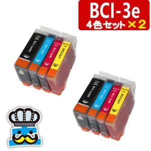 インク福袋 CANON キャノン BCI-3e  4色セット×2 互換インク MP730|MP700|6500i|6100i|BJ S530|BJ 535PD|MP55|850i|550i|inkoukoku