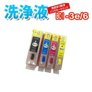 洗浄 カートリッジ CANON キャノン BCI-3e BCI-6 4色セット プリンター 目詰まり インク 出ない 解消 強力 クリーニング液 inkoukoku