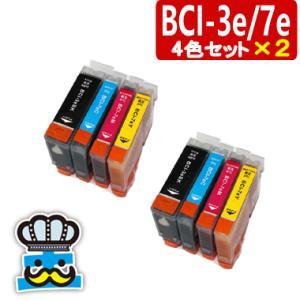 インク福袋 CANON キャノン BCI-3e/7e  4色セット×2 互換インクiP4100 iP3100 inkoukoku