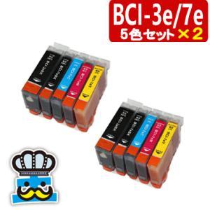インク福袋 CANON キャノン BCI-3e/7e  5色セット×2 互換インク MP790 MP770 iP4100R inkoukoku