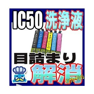 洗浄 カートリッジ エプソン IC50 6色...の関連商品10