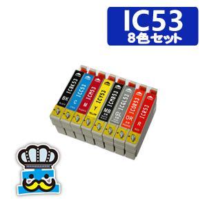 プリンターインク EPSON エプソン IC53  8色セット IC8CL53 互換インク 対応プリンタ: PX-G5300 inkoukoku