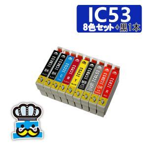 プリンターインク EPSON エプソン IC53  8色セット+黒  IC8CL53 互換インク 対応プリンタ: PX-G5300 inkoukoku