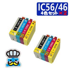 インク福袋 EPSON エプソン IC56/46  4色セット×2 互換インク PX-602F|PX-601F|PX-502A|PX-201|inkoukoku