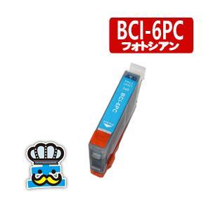 CANON キャノン BCI-6PC  フォトシアン 単品  互換インクカートリッジ|inkoukoku