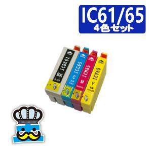 PX-1700F  対応 エプソン(EPSON) プリンターインク  IC61 IC65 4色セット 互換インク|inkoukoku