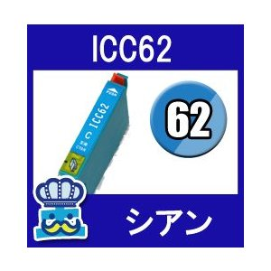 EPSON エプソン ICC62 シアン  単品 互換インクカートリッジ PX-605F PX-603F PX-434A PX-404A PX-403A inkoukoku