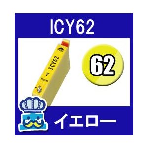 EPSON エプソン ICY62 イエロー  単品 互換インクカートリッジ PX-605F PX-603F PX-434A PX-404A PX-403A inkoukoku