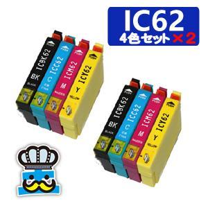 インク福袋 EPSON エプソン IC62  4色セット×2 互換インク  PX-605F PX-603F PX-434A PX-404A PX-403A inkoukoku