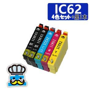エプソン IC62 4色セット+黒 IC4CL62 プリンターインク 互換インク  inkoukoku