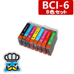 プリンターインク CANON キャノン BCI-6  8色セット 互換インク  対応プリンタ: 9900i|inkoukoku