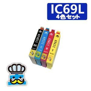 エプソン IC69  互換インク 4色セット IC4CL69 プリンターインク |inkoukoku