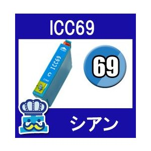 EPSON エプソン ICC69 シアン  単品 互換インクカートリッジ PX-535F|PX-505F|PX-435A|PX-405A|PX-105|PX-045A|inkoukoku