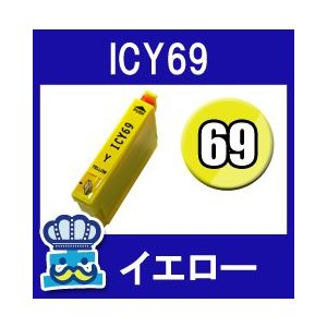 EPSON エプソン ICY69 イエロー  単品 互換インクカートリッジ PX-535F|PX-505F|PX-435A|PX-405A|PX-105|PX-045A|inkoukoku