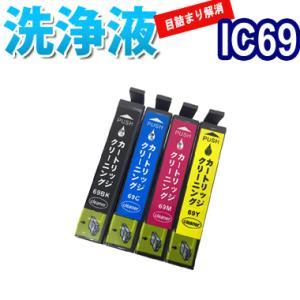 洗浄 カートリッジ IC69 エプソン プリンター 目詰まり インク 出ない 解消  強力 クリーニング液 EPSON IC4CL69 プリンターインク|inkoukoku