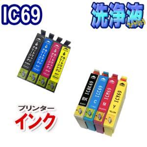 洗浄カートリッジ  エプソン IC69 セット + EPSON IC69 互換インク セット  IC4CL69|inkoukoku