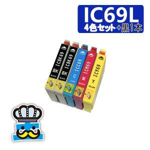 エプソン IC69  4色セット+黒 IC4CL69 プリンターインク 互換インク|inkoukoku
