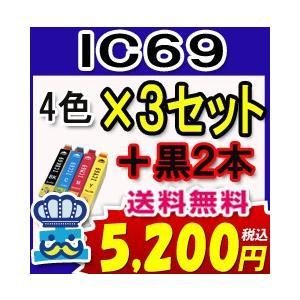 エプソン IC69 4色セット×3 +黒2本 IC4CL69 プリンターインク EPSON|inkoukoku