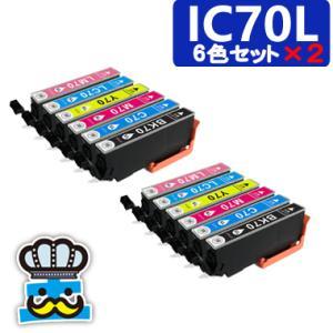 EP-806AB プリンター インク エプソン IC6CL70L 6色セット×2 IC70L EPSON 増量タイプ 純正より激安 ICBK70L ICC70L ICM70L ICY70L ICLC70L ICLM70L