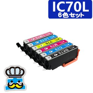 EP-805AR プリンター インク エプソン IC6CL70L 6色セット IC70L EPSON 増量タイプ 純正より激安 ICBK70L ICC70L ICM70L ICY70L ICLC70L ICLM70L|inkoukoku