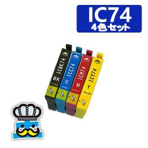 プリンターインク EPSON エプソン IC74  4色セット 互換インク IC4CL74 対応プリンタ: PX-S5040 PX-S740 PX-M741F PX-M740F PX-M5041F PX-M5040F inkoukoku