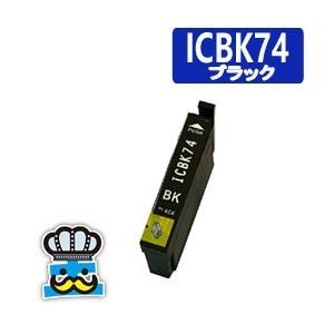 EPSON エプソン ICBK74  ブラック  単品 互換インクカートリッジ PX-S5040 PX-S740 PX-M741F PX-M740F PX-M5041F PX-M5040F|inkoukoku