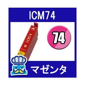 EPSON エプソン ICM74  マゼンタ  単品 互換インクカートリッジ PX-S5040 PX-S740 PX-M741F PX-M740F PX-M5041F PX-M5040F inkoukoku