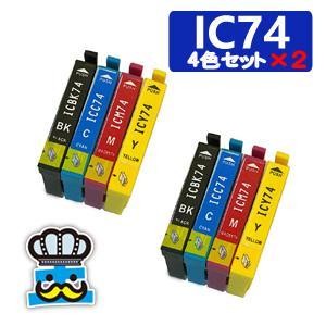 インク福袋 プリンターインク EPSON エプソン IC74  4色セット×2 互換インク  PX-S5040 PX-S740 PX-M741F PX-M740F PX-M5041F PX-M5040F inkoukoku