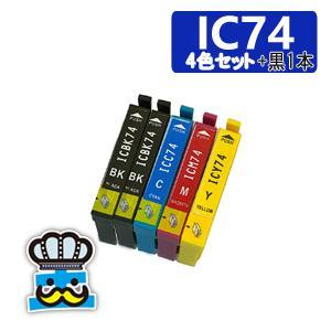 プリンターインク EPSON エプソン IC74  4色セット+黒 互換インク IC4CL74 対応プリンタ: PX-S5040 PX-S740 PX-M741F PX-M740F PX-M5041F PX-M5040F inkoukoku