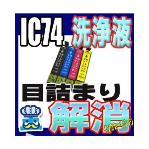 洗浄 カートリッジ IC74 エプソン プリンター 目詰まり...
