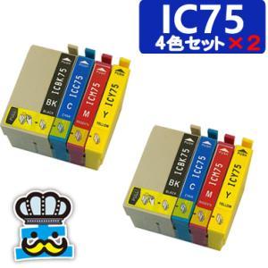 インク福袋 プリンターインク EPSON エプソン IC75  4色セット×2 互換インク 対応プリンタ: PX-S740 PX-M741F PX-M740F|inkoukoku