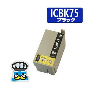 EPSON エプソン ICBK75  ブラック  単品 互換インクカートリッジ PX-S740 PX-M741F PX-M740F|inkoukoku