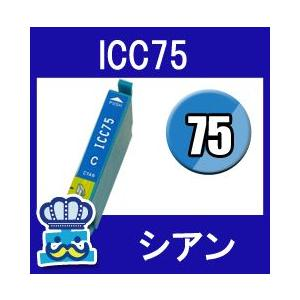 EPSON エプソン ICC75  シアン  単品 互換インクカートリッジ PX-S740 PX-M741F PX-M740F|inkoukoku