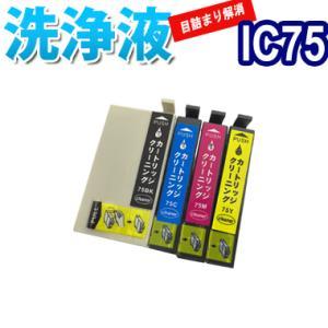 洗浄 カートリッジ IC75 エプソン プリンター 目詰まり インク 出ない 解消 強力 クリーニング液 EPSON IC4CL75 プリンターインク|inkoukoku