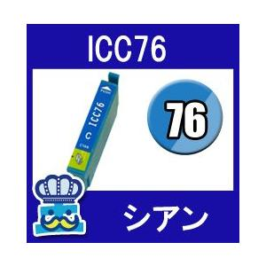 EPSON エプソン ICC76  シアン  単品 互換インクカートリッジ PX-S5040 PX-M5041F PX-M5040F|inkoukoku