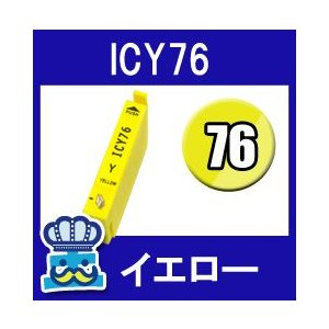 EPSON エプソン ICY76  イエロー  単品 互換インクカートリッジ PX-S5040 PX-M5041F PX-M5040F|inkoukoku