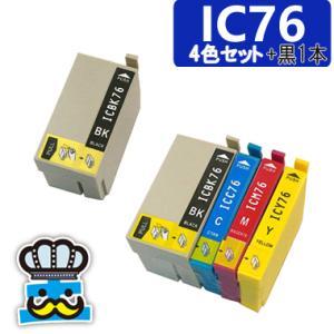 プリンターインク EPSON エプソン IC76  4色セット +黒 互換インク|inkoukoku