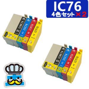 インク福袋 プリンターインク EPSON エプソン IC76  4色セット ×2 互換インク|inkoukoku
