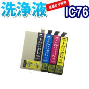 洗浄 カートリッジ IC76 エプソン プリン...の関連商品1