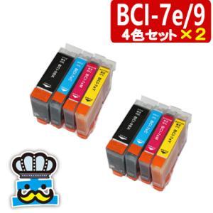 インク福袋 CANON キャノン BCI-7e/9  4色セット×2 互換インク MP520|iP3500|MP510|iP3300|iX5000|inkoukoku