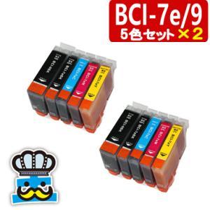インク福袋 CANON キャノン BCI-7e/9  5色セット×2 互換インク MX850|MP610|iP4500|MP830|MP810|MP600|inkoukoku