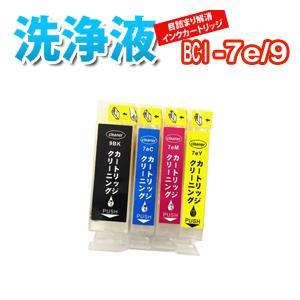洗浄 カートリッジ CANON キャノン BCI-7e BCI-9 4色セット プリンター 目詰まり インク 出ない 解消 強力 クリーニング液|inkoukoku