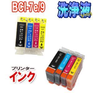 洗浄カートリッジ  CANON BCI-9BK BCI-7e セット + キャノン BCI-9BK BCI-7e  互換インク  4色セット|inkoukoku