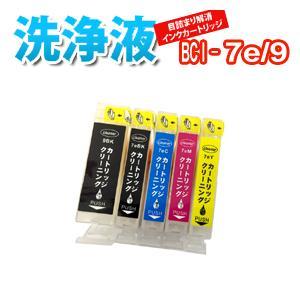 洗浄 カートリッジ CANON キャノン BCI-7e BCI-9 5色セット プリンター 目詰まり インク 出ない 解消 強力 クリーニング液|inkoukoku
